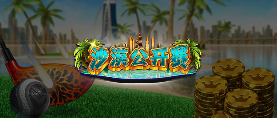 新地图 新场景 新赛事来袭!一起体验沙漠都市高尔夫!
